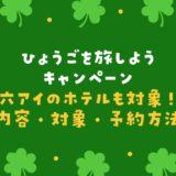 【ひょうごを旅しようキャンペーン】六アイのホテルも対象!最大5,000円引でお得