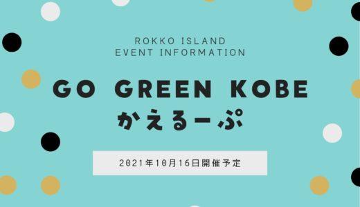 【かえるーぷ】六甲アイランドのイベント広場で開催! 2021年10月16日