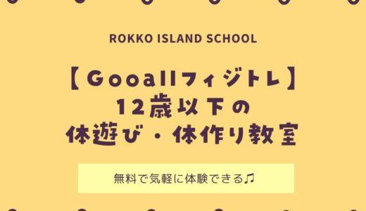 【Gooall】子どもの体遊び・体作り教室!無料体験で気軽に行けるよ【PR】