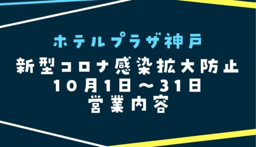 【ホテルプラザ神戸】2021年10月1日からの営業内容|新型コロナ感染拡大防止