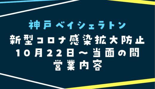 【神戸ベイシェラトン】2021年10月22日からの営業内容|新型コロナ感染拡大防止