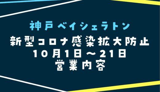 【神戸ベイシェラトン】2021年10月1日からの営業内容|新型コロナ感染拡大防止