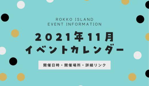 【六甲アイランドのイベント】2021年11月開催予定一覧|開催日時・開催場所