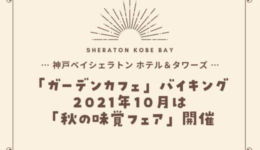 【神戸ベイシェラトン】2021年10月「秋の味覚フェア」ガーデンカフェのバイキング