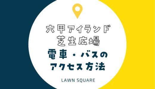 【六甲アイランド芝生広場】電車・バスでのアクセス・行き方|JR・阪神・阪急のアクセス一覧