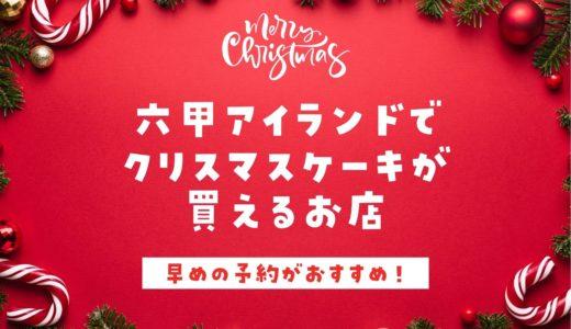 【クリスマスケーキ2021】六甲アイランドで買えるお店|早めに予約しよう!