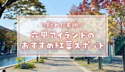 【紅葉2021】神戸・六甲アイランドで楽しめる紅葉|おすすめスポット・穴場
