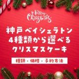 【神戸ベイシェラトン】クリスマスケーキ2021|定番をはじめ4種類の特製ケーキ