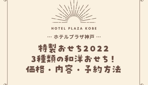 【ホテルプラザ神戸】おせち2022 3種類の和洋おせち!値段・内容・予約方法