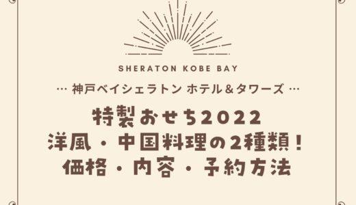 【神戸ベイシェラトン】おせち2022 洋風・中国料理の2種類!値段・内容・予約方法