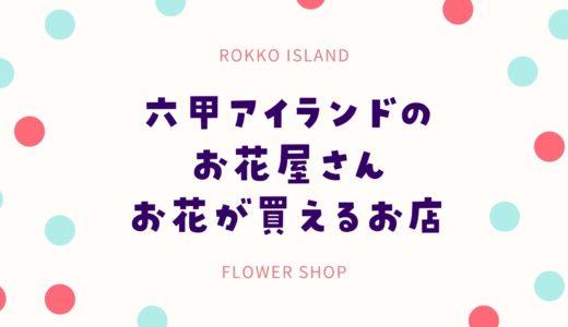 【六甲アイランドのお花屋さん】お花が買えるお店3選|お花屋さん・スーパー